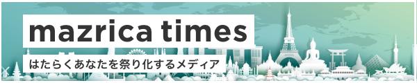 mazrica Times はたらくあなたを祭り化するメディア