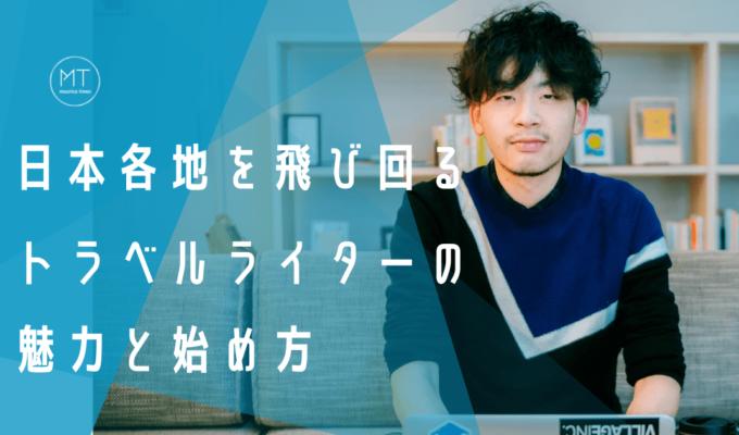 旅を仕事に!日本各地を飛び回るトラベルライターの俵谷さんが語る魅力と始め方